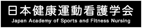 日本健康運動看護学会ロゴ
